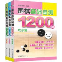 围棋基础自测1200题(套装3册)[精选套装]