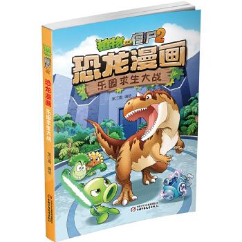 植物大战僵尸2·恐龙漫画 乐园求生大战 火爆全球的经典游戏遇上中生代的神奇生物恐龙,一场惊心动魄的大冒险开始了!美国EA公司正版授权,笑江南团队编绘,北京自然博物馆专家审订,趣味性和知识性兼顾的漫画书!适合7-12岁儿童。