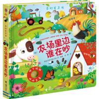 尤斯伯恩玩具书・奇妙发声书・农场里边谁在吵