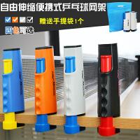 加厚便携式乒乓球网架 自由伸缩含网乒乓球网桌网夹口5CM