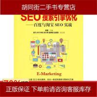 【二手旧书8成新】SEO搜索引擎优化 百度与SEO实战 9787115499813