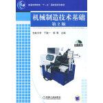 机械制造技术基础 (第2版)(含1CD)