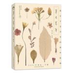 草木芳华  藏在古诗词里的那些植物  2021年周历・手账 (遇水君的植物生活美学系列)