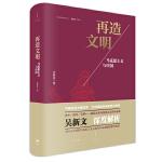 再造文明 : 马克思主义与中国