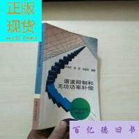 【二手旧书9成新】谐波抑制和无功功率补偿 /王兆安、杨君、刘进