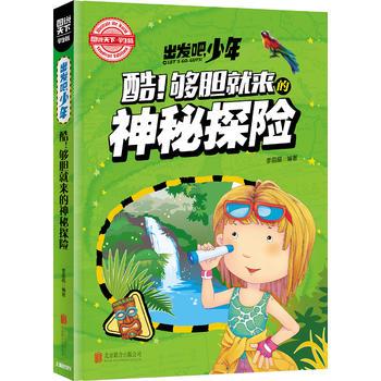 出发吧少年 酷 够胆就来的神秘探险 勇敢的小孩,去做一个小小探险家吧。地球上的神奇秘境,就等你来。