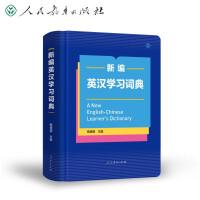 新编英汉学习词典 人民教育出版社
