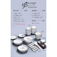 景德镇陶瓷餐具套装日式4人碗碟套装 家用吃饭碗简约盘子碗筷组合 半晓 56件豪华配置