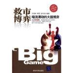 救市博弈:暗流涌动的中国博弈