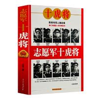 正版 志愿军十虎将 宋国涛著抗美援朝战争书籍