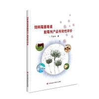 饲料霉菌毒素脱霉剂产品有效性评价 中国农业科学技术出版社