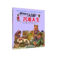 世界历史大冒险・苦难人生(风靡全球的儿童历史图画书,19位英美作家学者历时14年倾力创作,版权销售至20个国家及地区)
