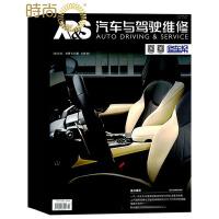 汽车与驾驶维修汽车版杂志 男士汽车期刊2020年全年杂志订阅新刊预订1年共12期3月起订