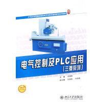 电气控制及PLC应用(三菱系列)