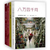心灵探索必读三本:《八万四千问》+《冥想》+《僧侣与哲学家》(送《漫谈弟子规》)