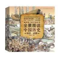全景图说中国历史(精装版) 西晋―清朝