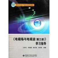电磁场与电磁波学习指导(21世纪高等学校电子信息类