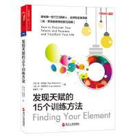 现货 发现天赋的15个训练方法 TED演讲人 肯罗宾逊教育创新五部曲之一 浙江人民出版社