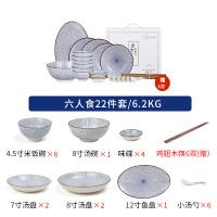 日式和风6人陶瓷餐具 家用碗盘碗碟礼盒套装菜盘饭碗