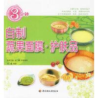 [二手旧书9成新] 3分钟自制蔬果面膜 护肤品 采薇 9787501971107 中国轻工业出版社
