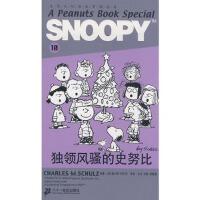 【旧书二手书九成新】SNOOPY史努比双语故事选集 10 独领风骚的史努比,(美)舒尔茨(Schulz,C.M) 原著