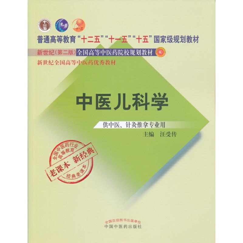 中医儿科学——全国中医药行业高等教育经典老课本