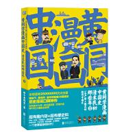 黄同学漫画中国史:清末民初那些年2