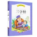 三字经书正版 注音版 国学经典书籍3-6-7-9-10岁儿童读物 幼儿早教故事幼儿园用书 小学生课外阅读书籍一年级课外