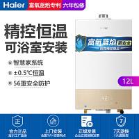 海尔(Haier)平衡式燃气热水器 智能恒温可安装在浴室内全封闭 静音安全省气节能天然气 JSG24-12F2A/12
