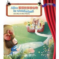 Alice in wonderland(爱丽丝梦游仙境)(悦读系列-小学英语戏剧读本)该套课本剧绘本由外籍作者根据学生