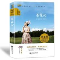 茶花女 世界经典文学名著 外国小说中小学课外阅读书籍 大悦读精装