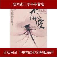 【二手旧书8成新】只为爱 长着翅膀的大灰狼 文化艺术出版社 9787503943614