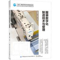 服装数字化制造技术与管理 中国纺织出版社有限公司