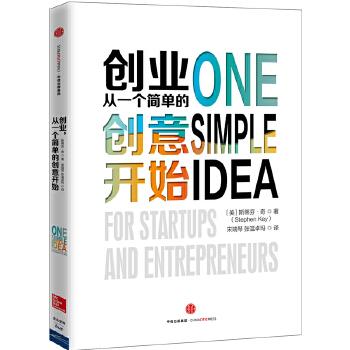 创业,从一个简单的创意开始从一个简单的创意开始,将创业的整个过程分成步骤,为成功创业提供便捷途径。