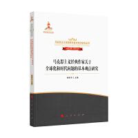 马克思主义经典作家关于全球化和时代问题的基本观点研究(马克思主义经典著作基本观点研究丛书)