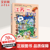 江苏寻宝记/大中华寻宝记系列12 二十一世纪出版社集团
