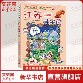 江苏寻宝记 二十一世纪出版社集团 【文轩正版图书】