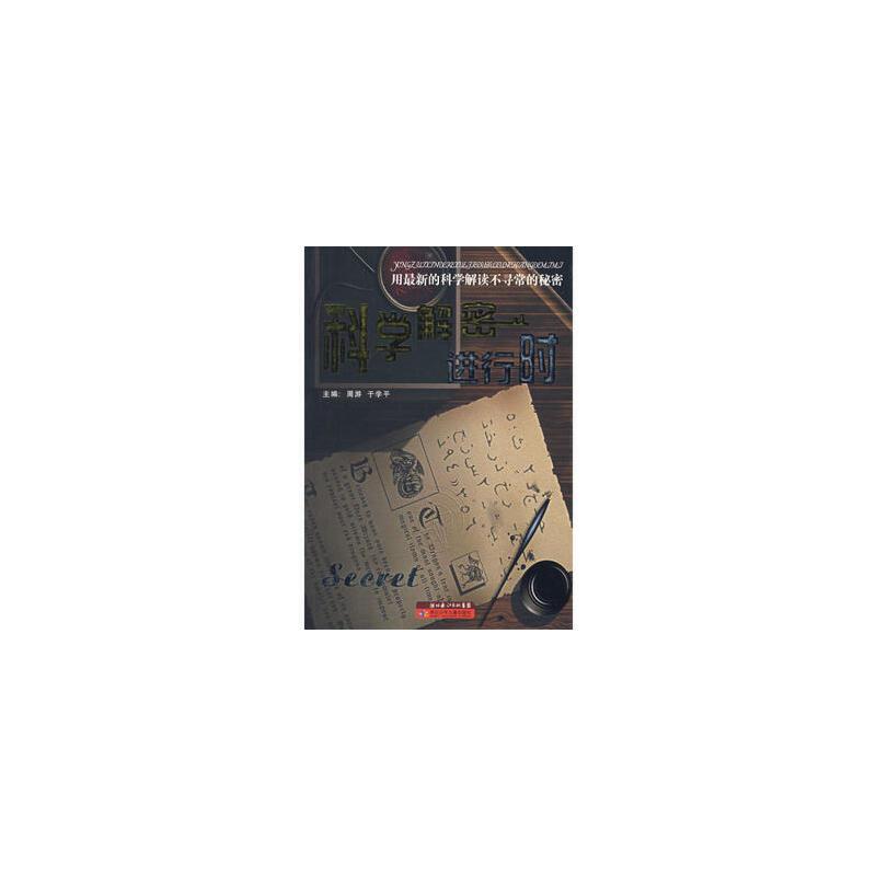 【旧书二手书8新正版】科学解密进行时 周游,于学平 9787535337887 湖北少儿出版社 正版二手,八新左右,二手书不保证有光盘
