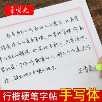 章紫光手写体字帖 行楷速成钢笔练字帖硬笔临摹行草楷书成人字帖