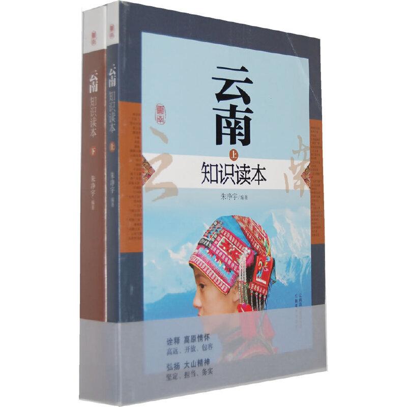 云南知识读本(全二册)