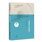 盾构隧道刀具更换技术(复杂地质与环境条件下隧道建设关键技术丛书)