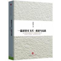 【2014中国好书】一篇读罢头飞雪重读马克思(精) 韩毓海