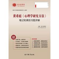 黄希庭《心理学研究方法》笔记和课后习题详解【手机APP版-赠送网页版】