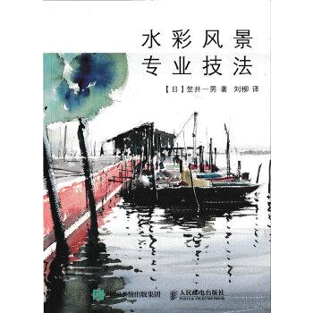 水彩风景专业技法 与日本代表性的水彩画家永山裕子齐名的水彩大师笠井一男倾囊相授其创作技法--愿你获得美的感动和启迪。