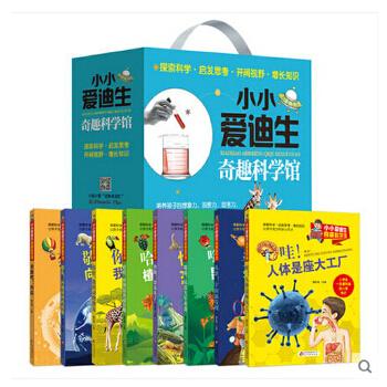 小小爱迪生奇趣科学馆 全8册 培养孩子的想象力观察力思考力 北京教育出版社 全新正版
