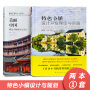 套装:《特色小镇设计开发理论与实践》+《美丽中国-特色小镇规划与设计》书籍