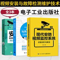 【全3册】现代安防视频监控系统设备剖析与解读+安防视频监控实训教程(第2版)+网络的琴弦:玩转IP看监控安防监控教程计
