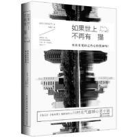 【旧书二手书85成新】如果世上不再有猫 [日]川村元气,[台]王蕴洁 长江文艺出版社