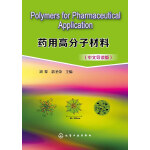 Polymers for Pharmaceutical Application--药用高分子材料(中文导读)