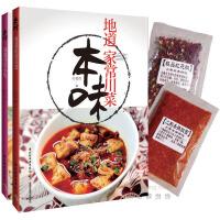 本味:地道家常川菜+四川小吃(套装全二册)